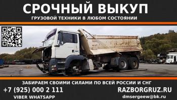 срочный выкуп битых грузовиков, фур, прицепов, полуприцепов 7 925 0002111 - New Project (11).png