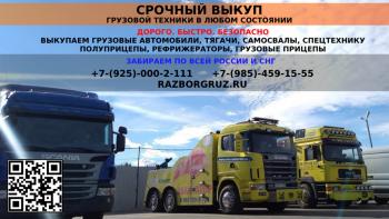 срочный выкуп битых грузовиков, фур, прицепов, полуприцепов 7 925 0002111 - New Project.png